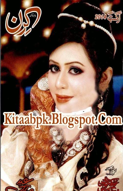 Kiran Digest August 2014 Pdf Free Download
