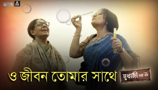 O Jibon Tomar Sathe Lyrics (ও জীবন তোমার সাথে) Iman Chakraborty
