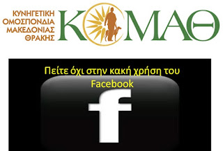 Κυνηγετική Ομοσπονδία Μακεδονίας Θράκης προς κυνηγούς : Μην ανεβάζετε φωτογραφίες με σκοτωμένα θηράματα στο ίντερνετ.