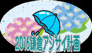 2016鎌倉アジサイ計画