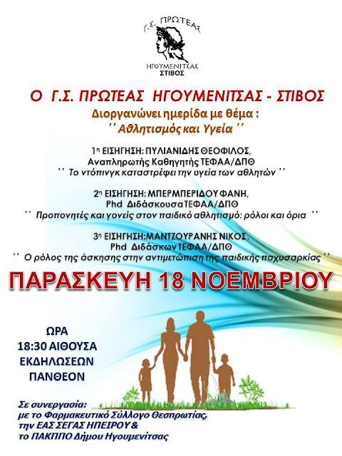 """Ηγουμενίτσα: Ημερίδα με θέμα """"Αθλητισμός και Υγεία"""""""