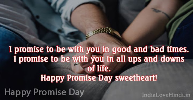 promise day sms, happy promise day sms, promise day wishes sms, promise day love sms, promise day romantic sms, promise day sms for girlfriend, promise day sms for boyfriend, promise day sms for wife, promise day sms for husband, promise day sms for crush