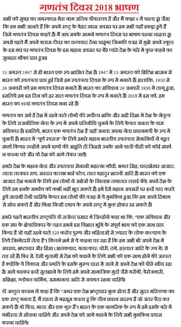 26 January Hindi Speech ~गणतंत्र दिवस पर हिन्दी