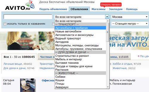 d5dbfa37948db Популярный сайт объявлений Avito.ru уже давно стал эффективной площадкой,  где можно торговать самыми различными товарами. Он является мощным  инструментом ...