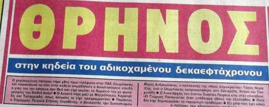 i-pio-viei-imera-tou-ellinikou-podosferou