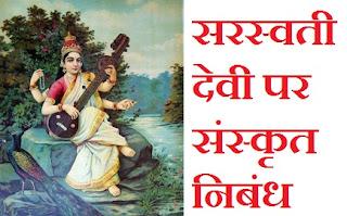 Saraswati Essay in Sanskrit