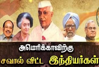 Jawaharlal Nehru | Indira Gandhi | Atal Bihari Vajpayee