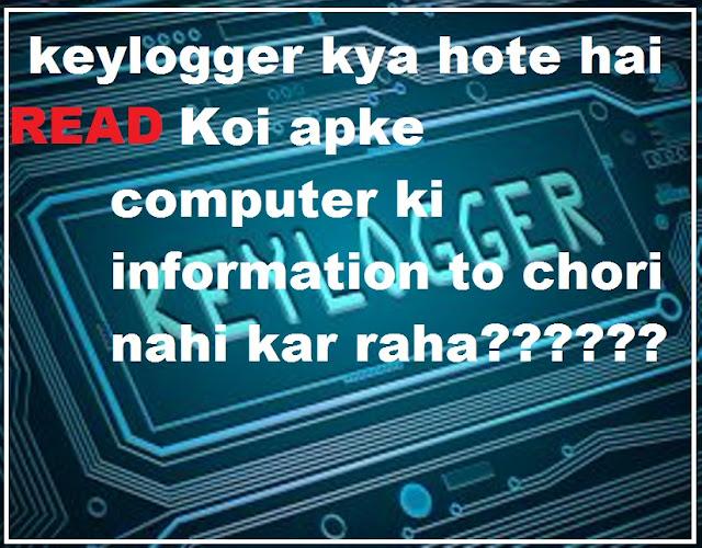 keylogger-software-kya-hote-hai