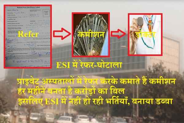 faridabad-esi-hospital-esi-hospital-refer-scam-interview-scam-news