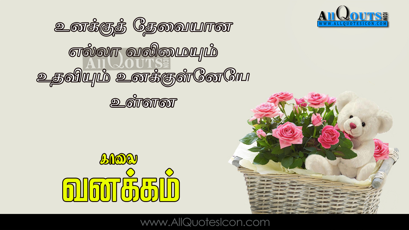 Good Morning Images With Quotes For Whatsapp In Tamil Archidev