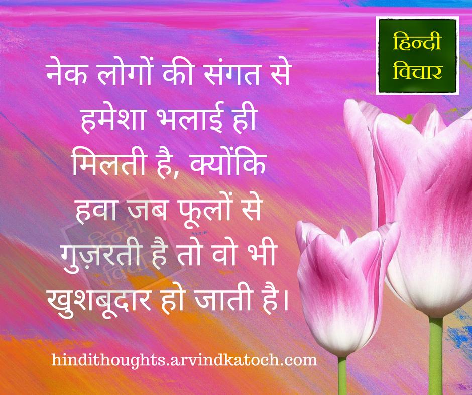 Hindi Thoughts (Suvichar)