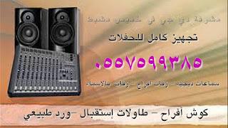 سماعات دي جي للايجار في خميس مشيط و ابها