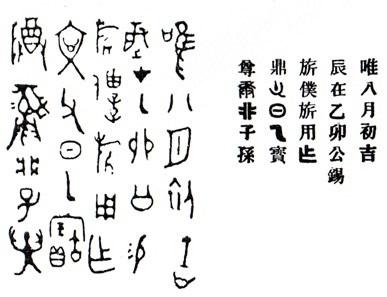 Textos Clássicos Chineses: Ossos Oraculares e Inscrições Zhou