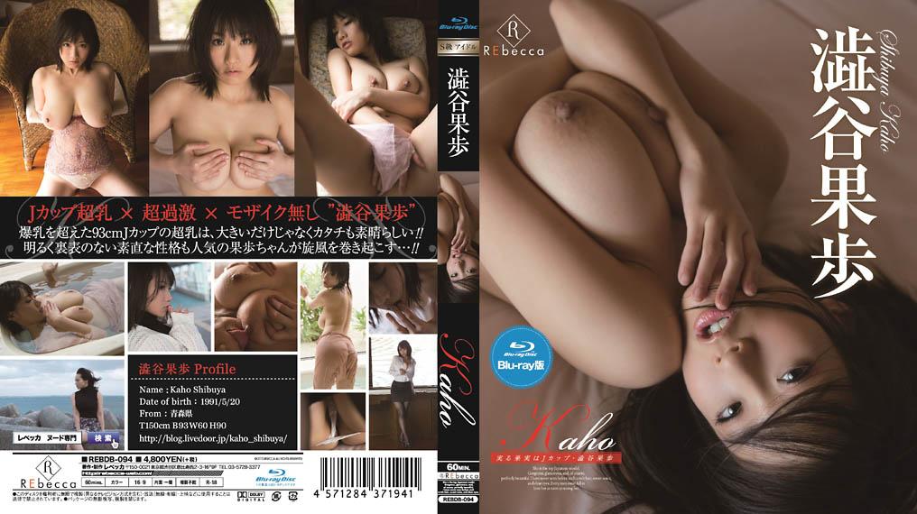 IDOL REBDB-094 Kobo Shibuya 澁谷果歩 – Kaho 実る果実はJカップ・澁谷果歩 Blu-ray [MP4/1.67GB], Gravure idol
