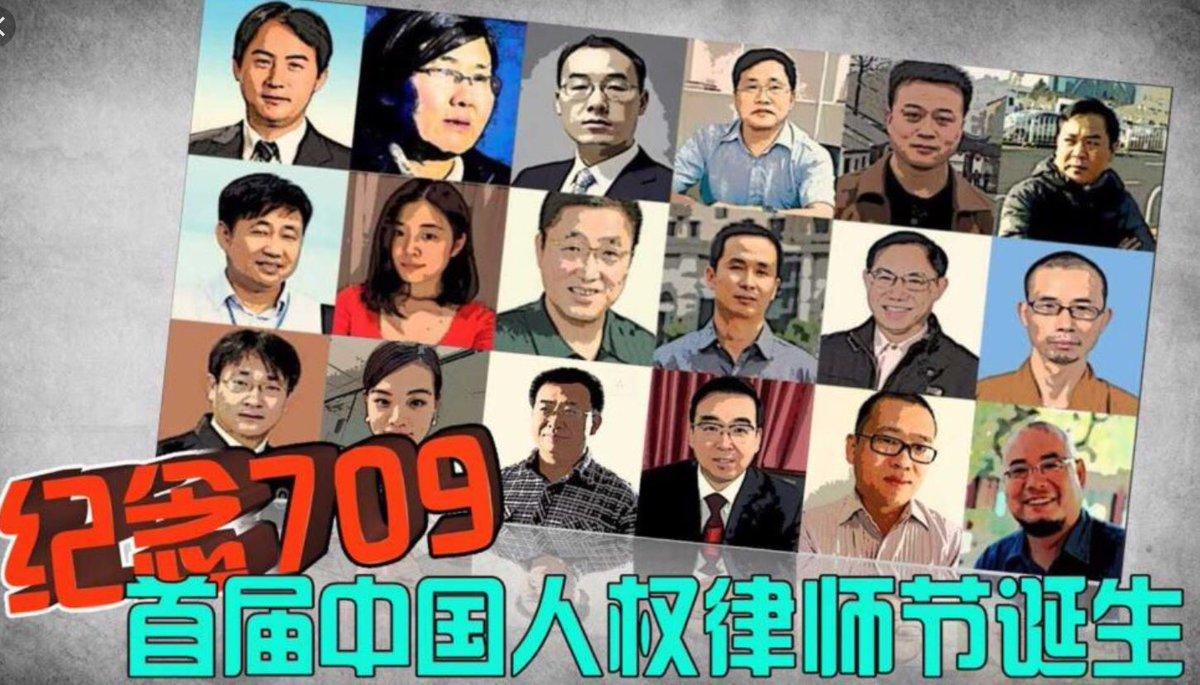 对华援助新闻网: 709大抓捕事件3周年 中国人权律师团发表声明