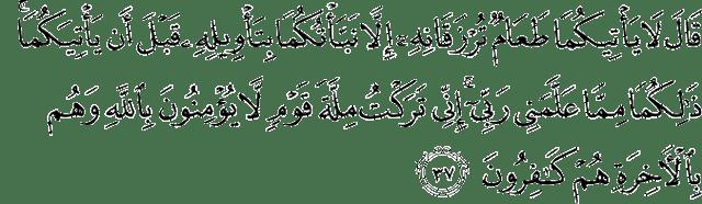 Surah Yusuf Ayat 37