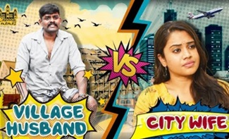 Village Husband vs City Wife | Husband vs Wife | Chennai Memes