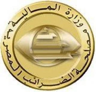 الموقع الرسمى لوزارة المالية , والموقع الرسمي مصلحة الضرائب المصرية