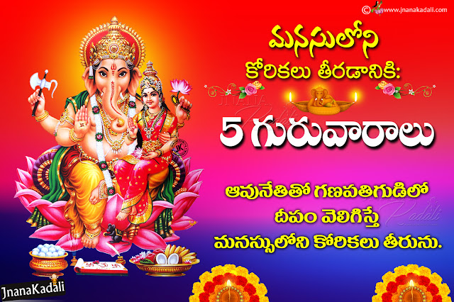 ganesha pooja in telugu, for success in life do pooja to ganesh for 5 thursdays, dharma sandehalu in telugu