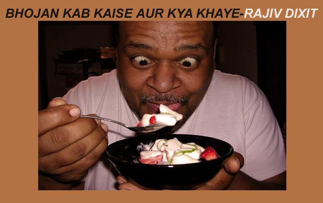 Khana khane Ka Tarika-Bhojan Kab Kaise Khaye-Rajiv Dixit