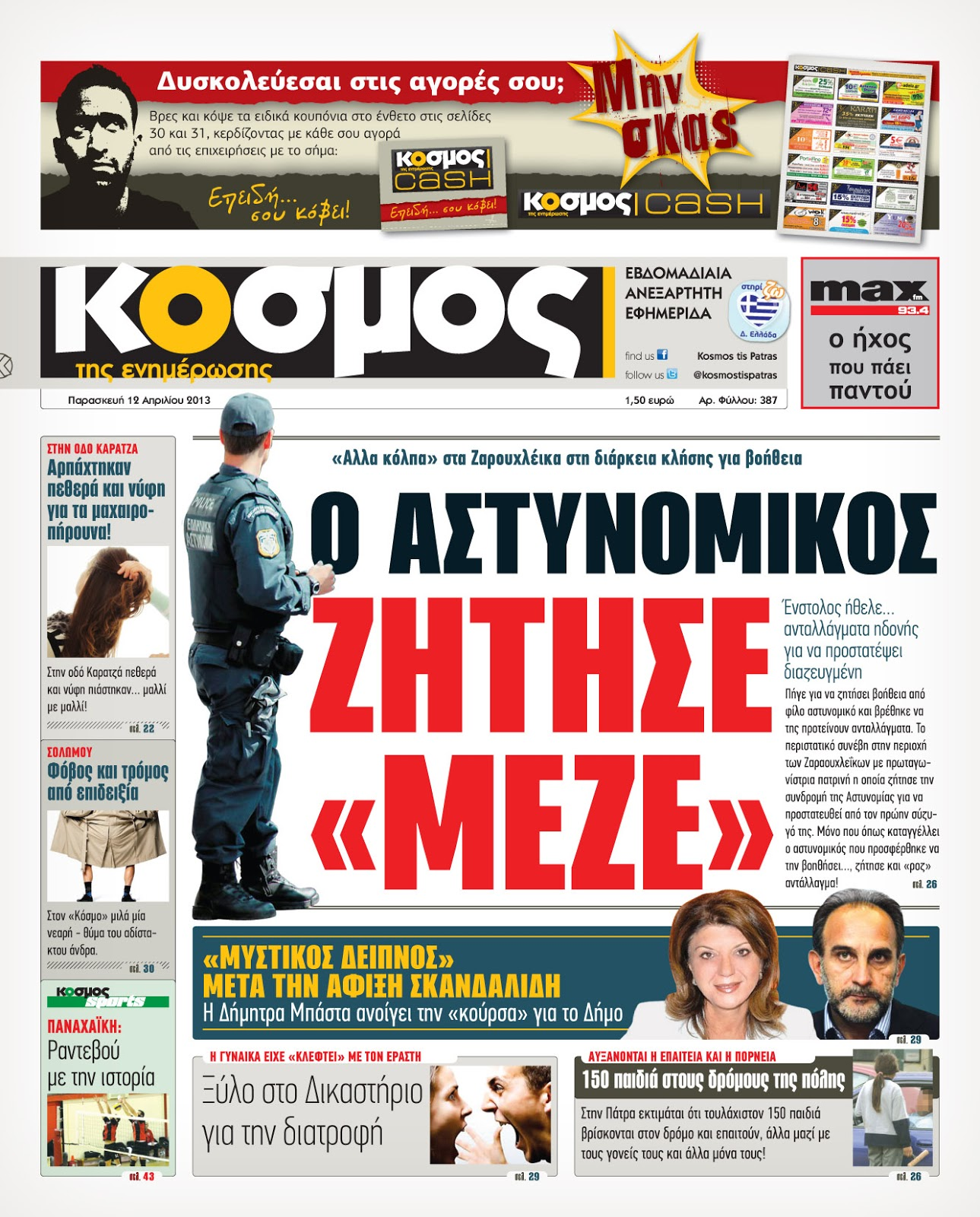 fa7d74621f Διαβάστε την εφημερίδα