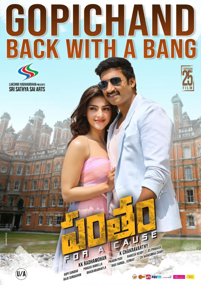 Telugu movie Pantham Box Office Collection wiki, Koimoi, Pantham cost, profits & Box office verdict Hit or Flop, latest update Pantham tollywood film Budget, income, Profit, loss on MT WIKI, Bollywood Hungama, box office india