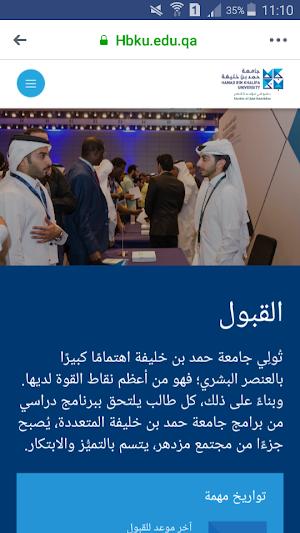 منح للدراسة مقدمة من جامعة حمد بن خليفة ال ثاني في قطر