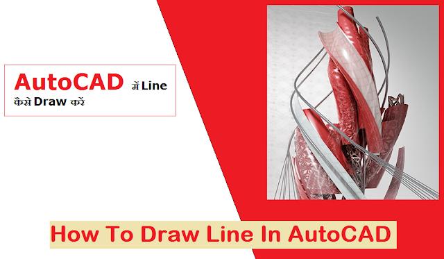 AutoCAD::Draw Line in Hindi