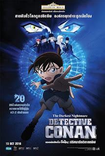 Detective Conan The Movie 20th (2016) ยอดนักสืบจิ๋วโคนัน เดอะมูฟวี่ 20 ตอน ปริศนารัตติกาลทมิฬ