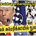 USA'S NEW CONDITION FOR ISLAM | ANDROID TAMIL