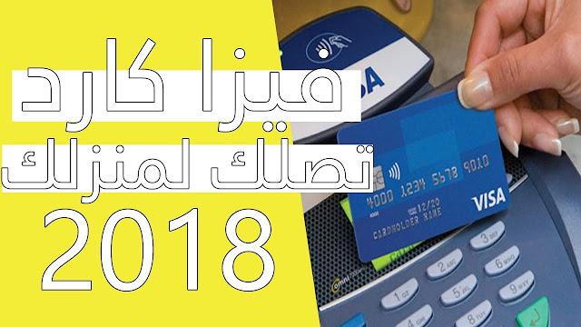 كيفية الحصول على بطاقة فيزا visa مجانا لتفعيل الباى بال PayPal تصلك لباب المنزل