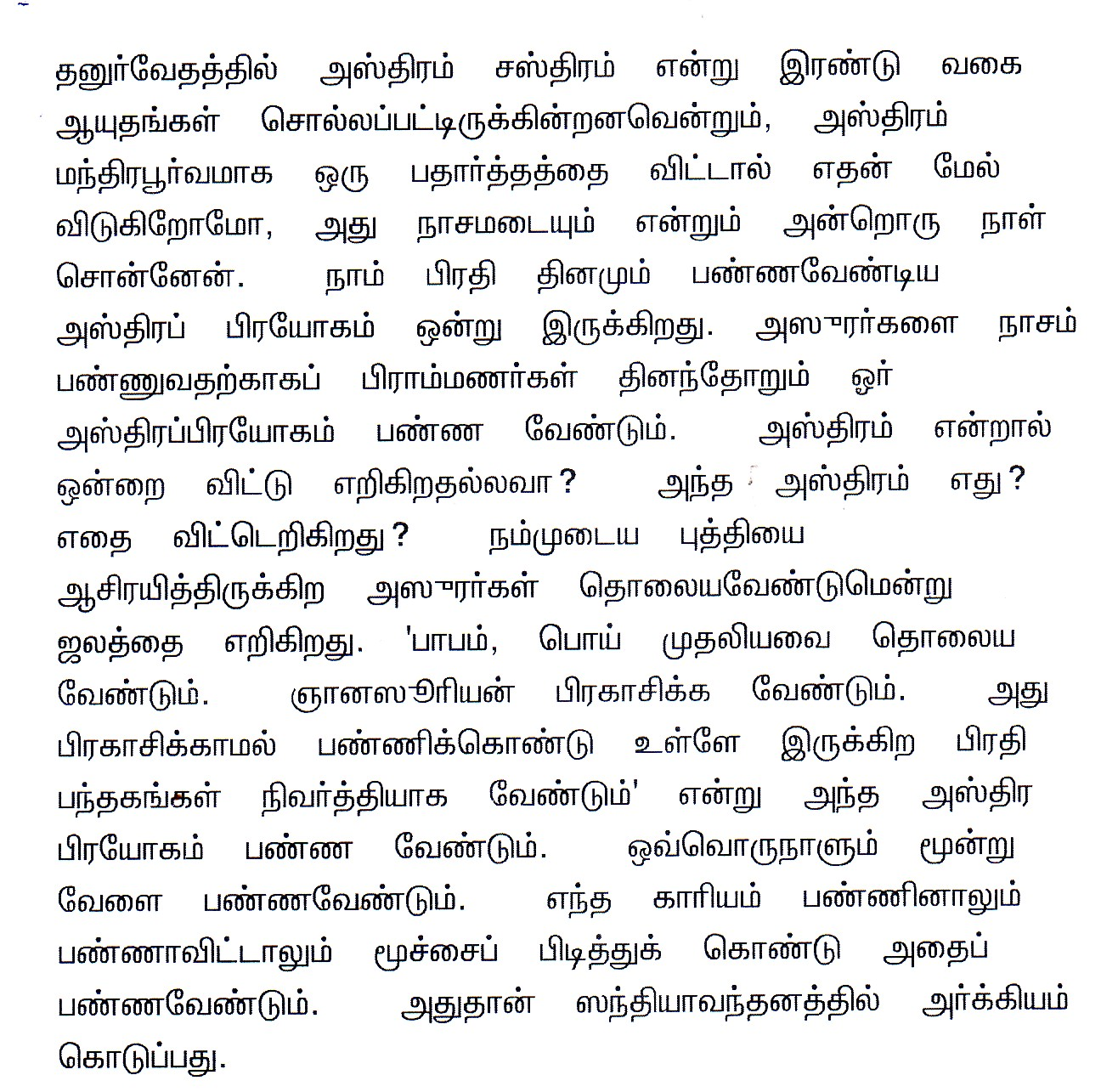 Dating meaning in tamil