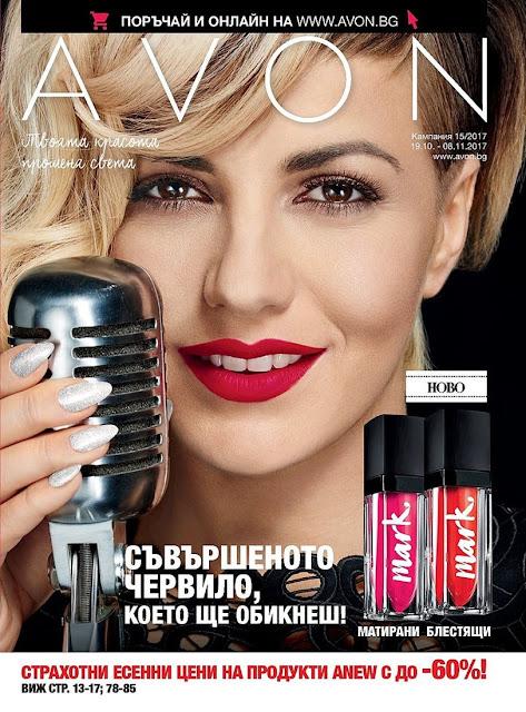 https://www.avon.bg/elektronna-broshyra/broshura-15