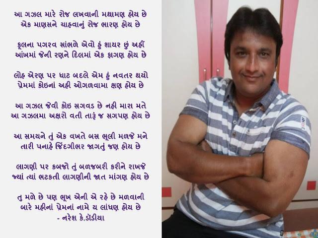 आ गझल मारे रोज लखवानी मथामण होय छे Gujarati Gazal By Naresh K. Dodia