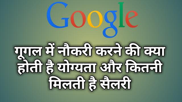 google mein naukaree karane kee kya hotee hai yogyata
