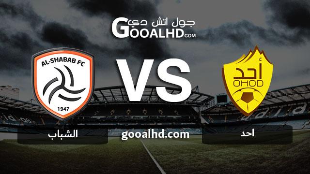 مشاهدة مباراة الشباب واحد بث مباشر اليوم اونلاين 30-03-2019 في الدوري السعودي