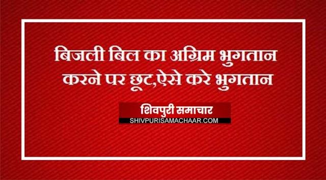 बिजली बिल का अग्रिम भुगतान करने पर छूट, ऐसे करे भुगतान | Shivpuri News