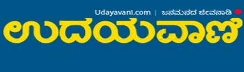 Udayvani Epaper