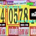มาแล้ว...เลขเด็ดงวดนี้ 3ตัวตรงๆ หวยซอง แม่นยำชัดเจน งวดวันที่ 1/2/61