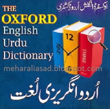 Oxford dictionary english to urdu free download 2015 pdf