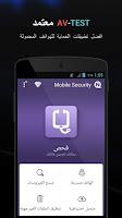 تطبيق NetQin AntiVirus - تطبيق NQ Mobile Security & Antivirus (1)