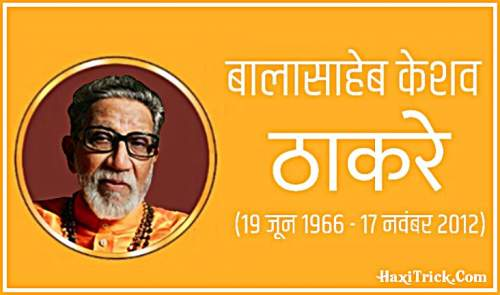 Balasaheb Thackeray Death Anniversary Date 17 November 2019 Hindi