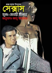 Sexas by Henry Milar Bangla ebook