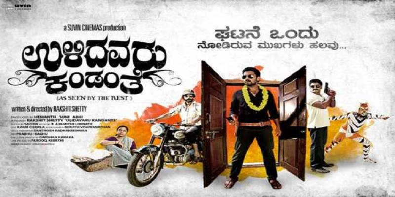 Ulidavaru Kandante Kannada Movie Poster