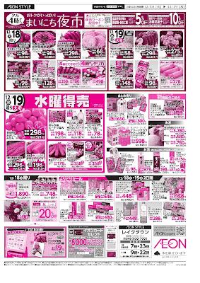 12/18〜12/19 火曜市&水曜特売