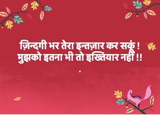 hindi_shayri_7