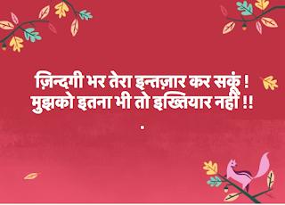 hindi_shayri_7