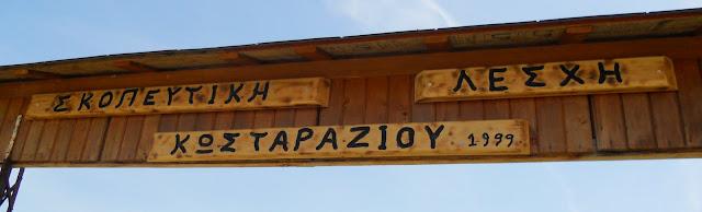 Σκοπευτήριο Κωσταραζίου Καστοριάς