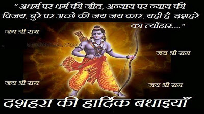 Happy Dussehra Wishes, SMS, and Messages in Hindi