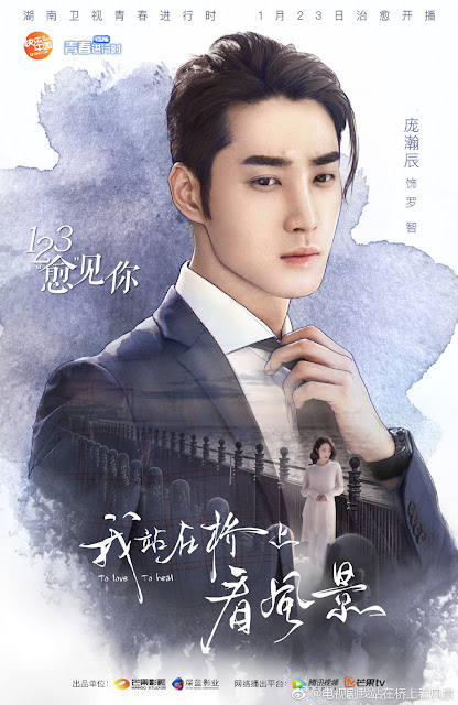 To Love To Heal Chinese drama Pang Han Chen character poster